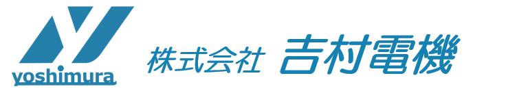 株式会社 吉村電機